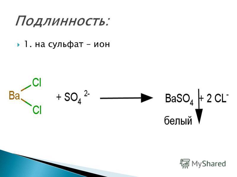 1. на сульфат – ион