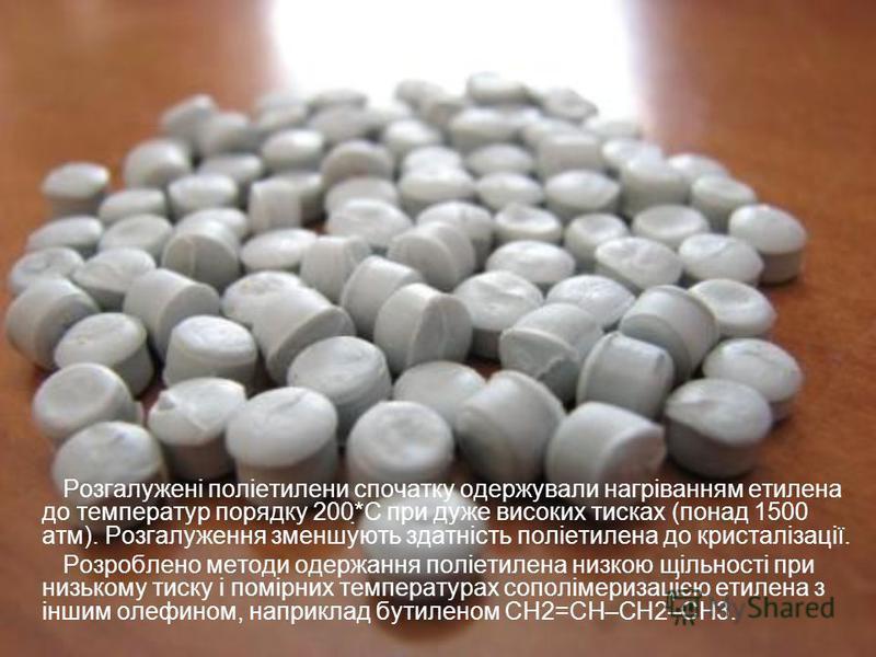 Розгалужені поліетилени спочатку одержували нагріванням етилена до температур порядку 200*С при дуже високих тисках (понад 1500 атм). Розгалуження зменшують здатність поліетилена до кристалізації. Розроблено методи одержання поліетилена низкою щільно