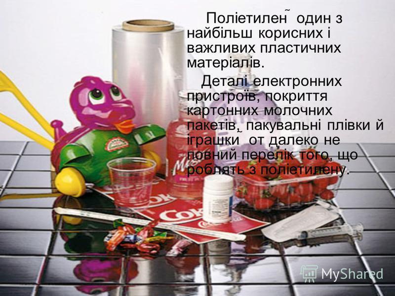 Поліетилен один з найбільш корисних і важливих пластичних матеріалів. Деталі електронних пристроїв, покриття картонних молочних пакетів, пакувальні плівки й іграшки от далеко не повний перелік того, що роблять з поліетилену.