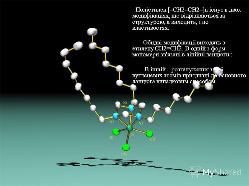 Поліетилен [–CH2–CH2–]n існує в двох модифікаціях, що відрізняються за структурою, а виходить, і по властивостях. Обидві модифікації виходять з етилену CH2=CH2. В одній з форм мономери зв'язані в лінійні ланцюги ; В іншій – розгалуження з 4–6 вуглеце