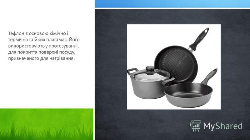 Тефлон є основою хімічно і термічно стійких пластмас. Його використовують у протезуванні, для покриття поверхні посуду, призначеного для нагрівання.