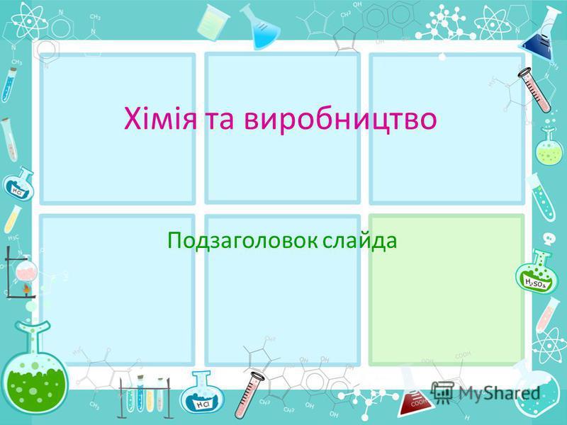 Хімія та виробництво Подзаголовок слайда