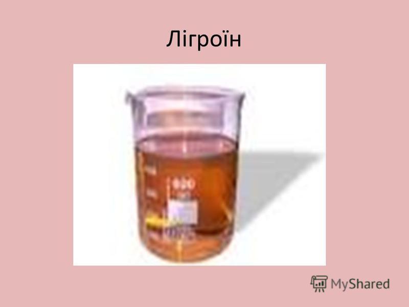 Лігроїн