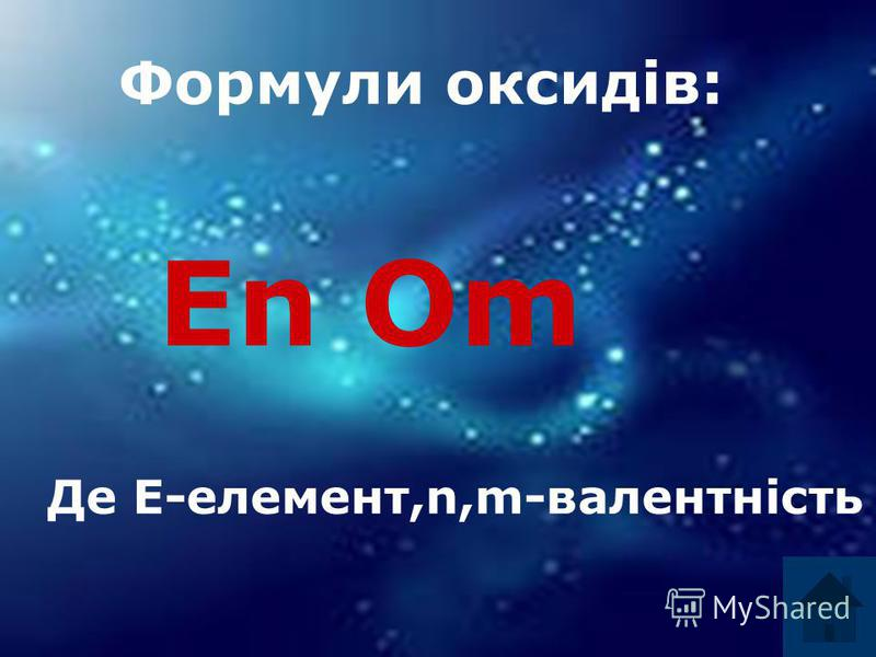 Еn Оm Де Е-елемент,n,m-валентність Формули оксидів: