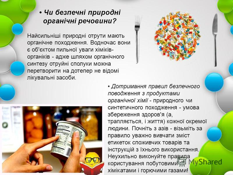 Дотримання правил безпечного поводження з продуктами органічної хімії - природного чи синтетичного походження - умова збереження здоров'я (а, трапляється, і життя) кожної окремої людини. Почніть з азів - візьміть за правило уважно вивчати зміст етике