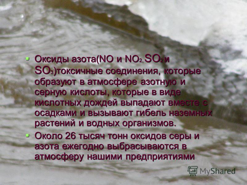 Оксиды азота(NO и NO 2, SO 2 и SO 3 )токсичные соединения, которые образуют в атмосфере азотную и серную кислоты, которые в виде кислотных дождей выпадают вместе с осадками и вызывают гибель наземных растений и водных организмов. Оксиды азота(NO и NO