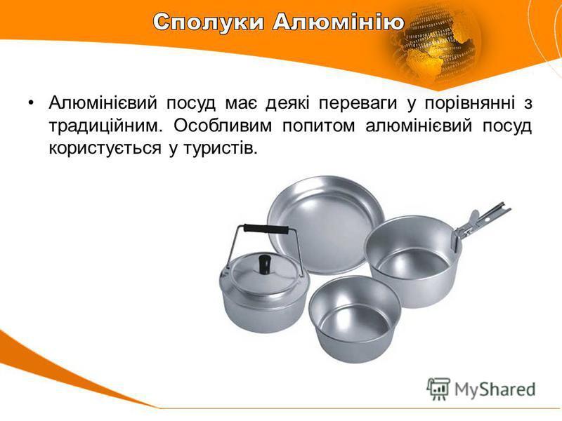 Алюмінієвий посуд має деякі переваги у порівнянні з традиційним. Особливим попитом алюмінієвий посуд користується у туристів.
