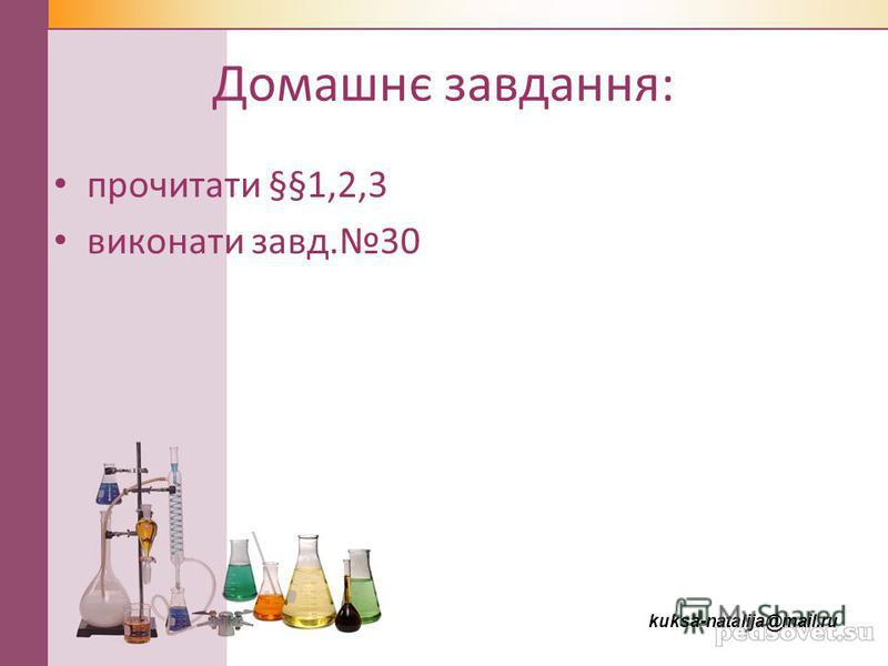 Домашнє завдання: прочитати §§1,2,3 виконати завд.30 kuksa-natalija@mail.ru