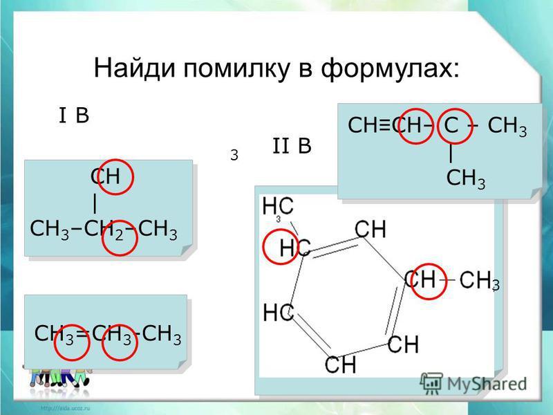 СН СН– С – СН 3 | СН 3 Найди помилку в формулах: СН | СН 3 –СН 2 –СН 3 СН 3 =СН 3 -СН 3 I В II В 3 3