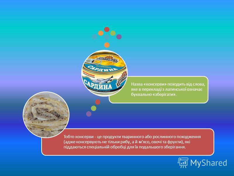 Тобто консерви - це продукти тваринного або рослинного походження (адже консервують не тільки рибу, а й м'ясо, овочі та фрукти), які піддаються спеціальній обробці для їх подальшого зберігання. Назва «консерви» походить від слова, яке в перекладі з л