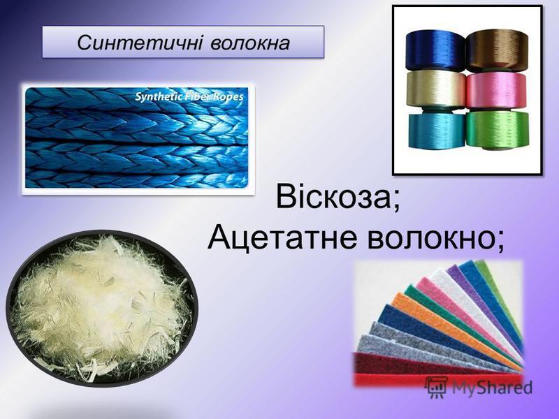 Віскоза; Ацетатне волокно;