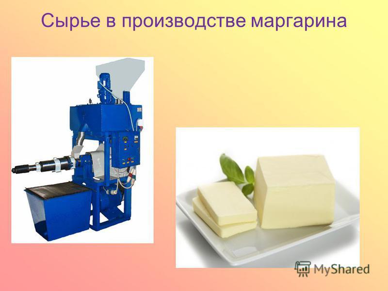 Сырье в производстве маргарина