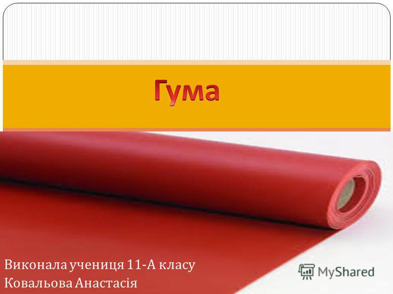Виконала учениця 11- А класу Ковальова Анастасія