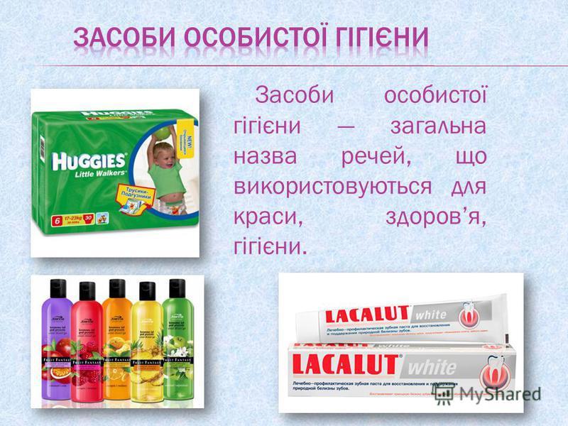 Засоби особистої гігієни загальна назва речей, що використовуються для краси, здоровя, гігієни.