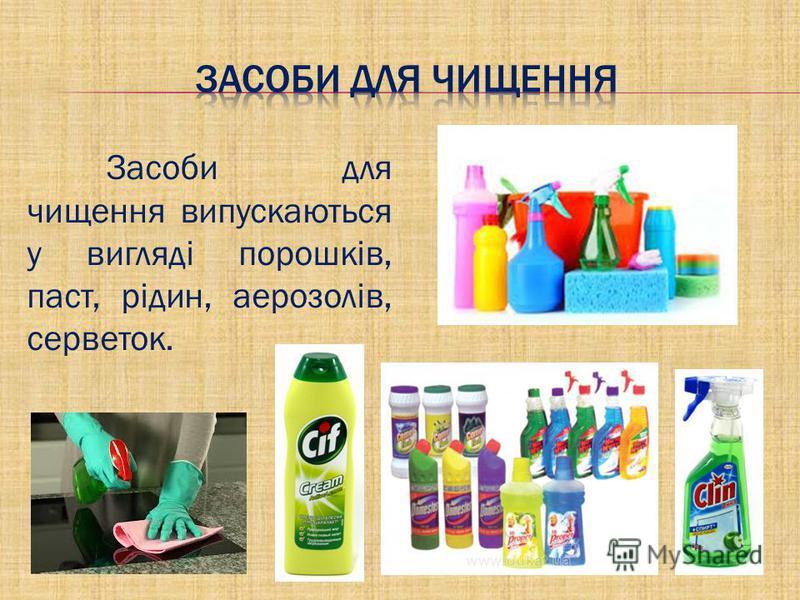 Засоби для чищення випускаються у вигляді порошків, паст, рідин, аерозолів, серветок.