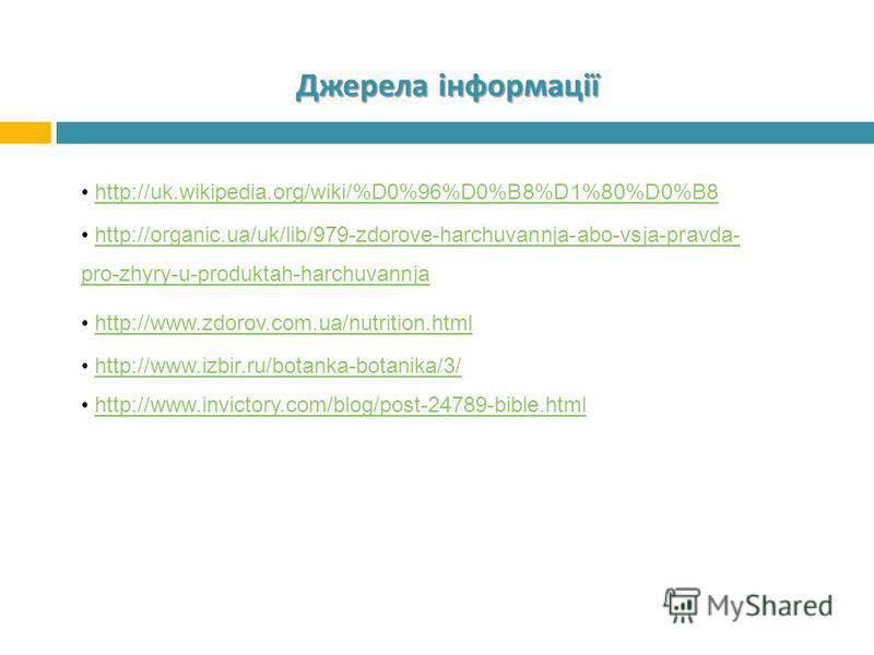 Джерела інформації http://uk.wikipedia.org/wiki/%D0%96%D0%B8%D1%80%D0%B8 http://organic.ua/uk/lib/979-zdorove-harchuvannja-abo-vsja-pravda- pro-zhyry-u-produktah-harchuvannjahttp://organic.ua/uk/lib/979-zdorove-harchuvannja-abo-vsja-pravda- pro-zhyry