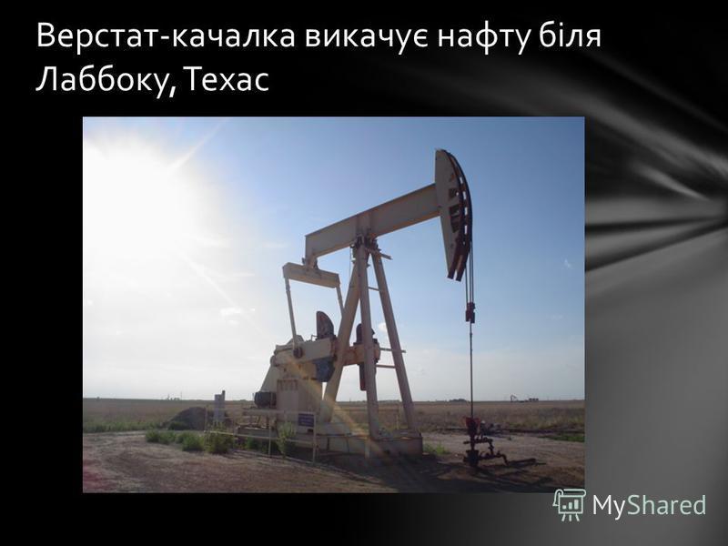 ПРОБА ПЛАСТОВОЇ НАФТИ- проба нафти, піднята з вибою свердловини глибинним пробовідбірником зі зберіганням пластового тиску, яка використовується при вивченні властивостей пластової нафти на спеціальній апаратурі. ПРОБА НАФТИ РЕКОМБІНОВАНА штучно ство