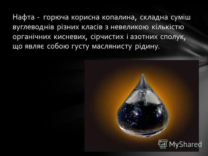 Нафта