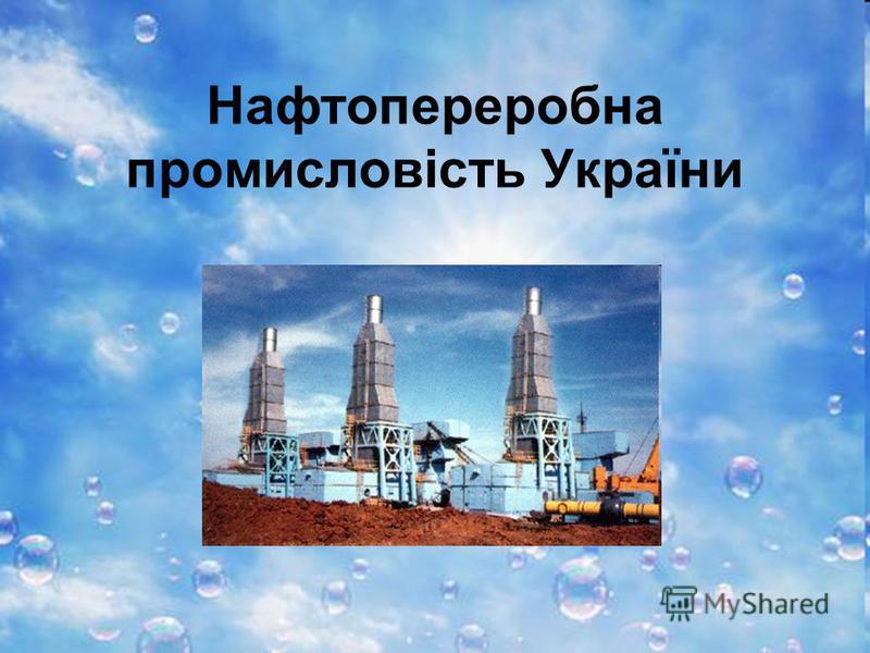 Нафтопереробна промисловість України