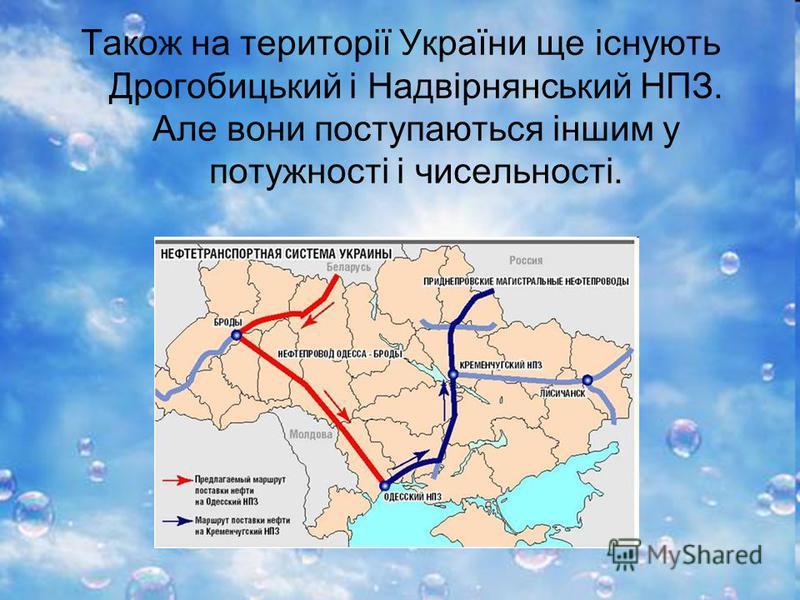 Також на території України ще існують Дрогобицький і Надвірнянський НПЗ. Але вони поступаються іншим у потужності і чисельності.