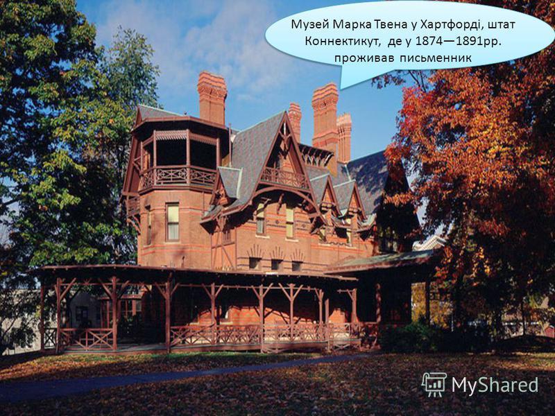 Музей Марка Твена у Хартфорді, штат Коннектикут, де у 18741891рр. проживав письменник