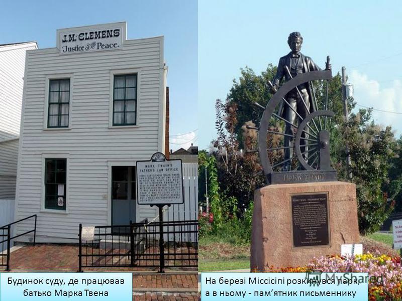 Будинок суду, де працював батько Марка Твена На березі Міссісіпі розкинувся парк, а в ньому - памятник письменнику На березі Міссісіпі розкинувся парк, а в ньому - памятник письменнику