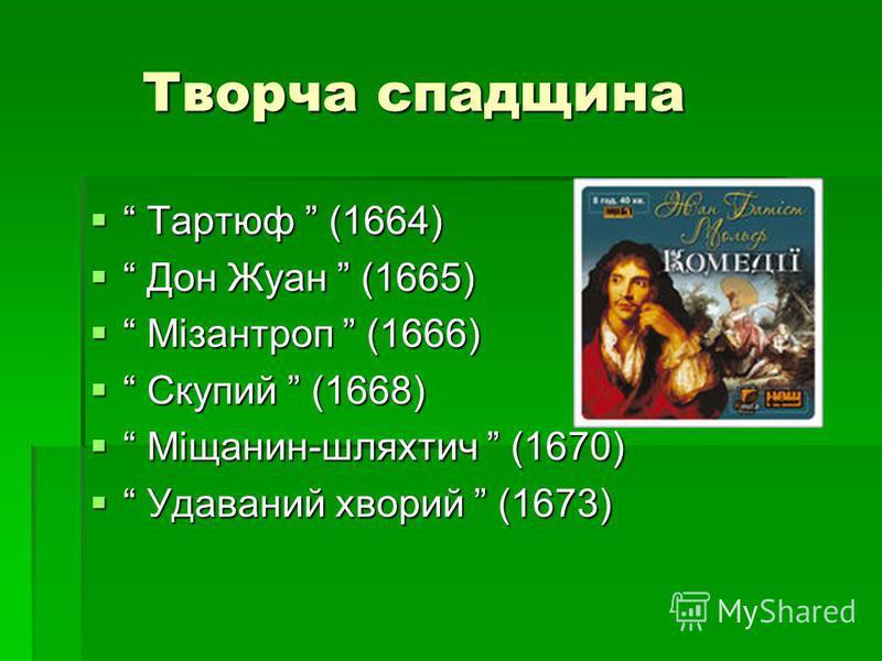 Творча спадщина Творча спадщина Тартюф (1664) Тартюф (1664) Дон Жуан (1665) Дон Жуан (1665) Мізантроп (1666) Мізантроп (1666) Скупий (1668) Скупий (1668) Міщанин-шляхтич (1670) Міщанин-шляхтич (1670) Удаваний хворий (1673) Удаваний хворий (1673)