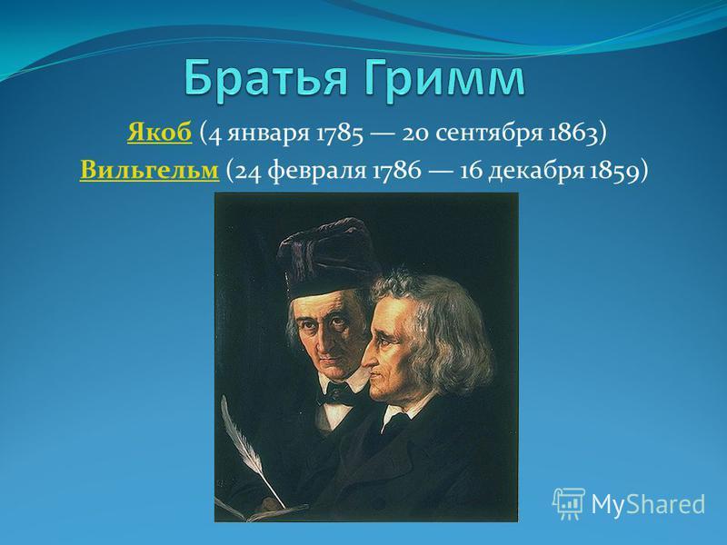 Якоб (4 января 1785 20 сентября 1863)Якоб Вильгельм (24 февраля 1786 16 декабря 1859) Вильгельм