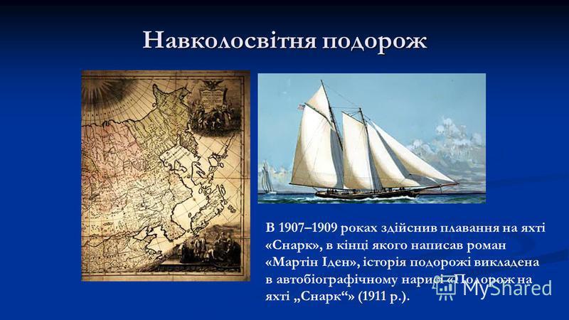 Навколосвітня подорож В 1907–1909 роках здійснив плавання на яхті «Снарк», в кінці якого написав роман «Мартін Іден», історія подорожі викладена в автобіографічному нарисі «Подорож на яхті Снарк» (1911 р.).