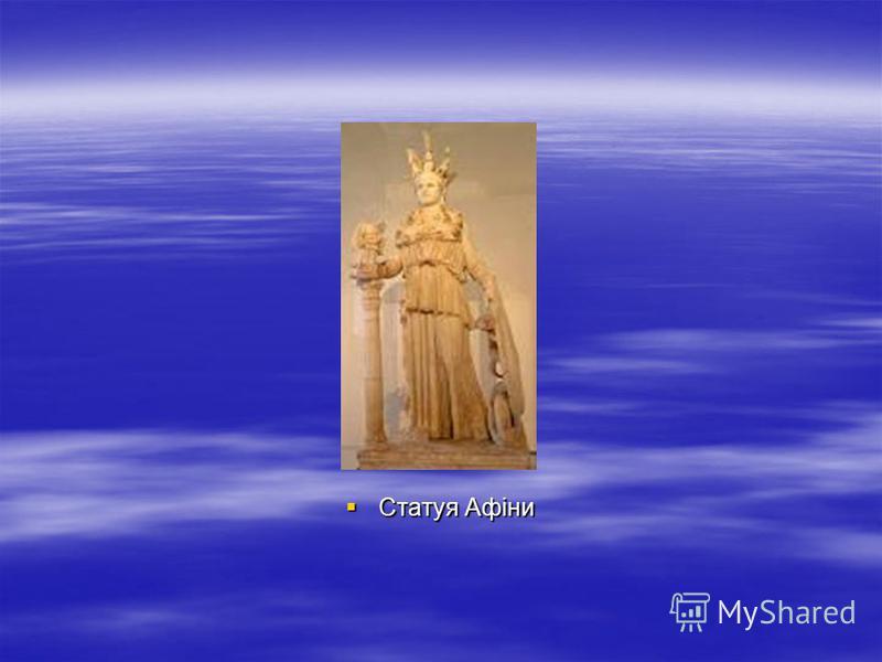Статуя Афіни Статуя Афіни