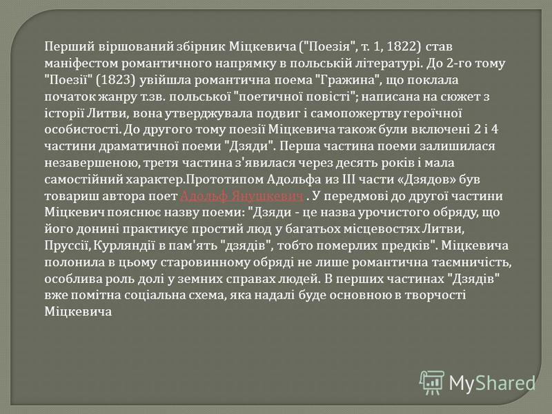 Перший віршований збірник Міцкевича (