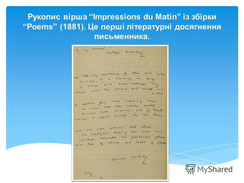 Рукопис вірша Impressions du Matin із збіркиPoems (1881). Це перші літературні досягнення письменника.