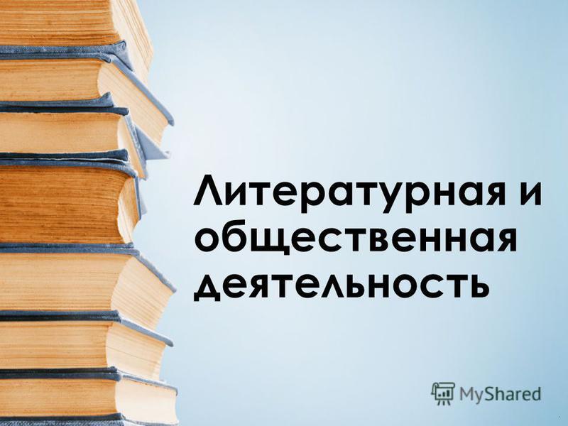 Литературная и общественная деятельность.