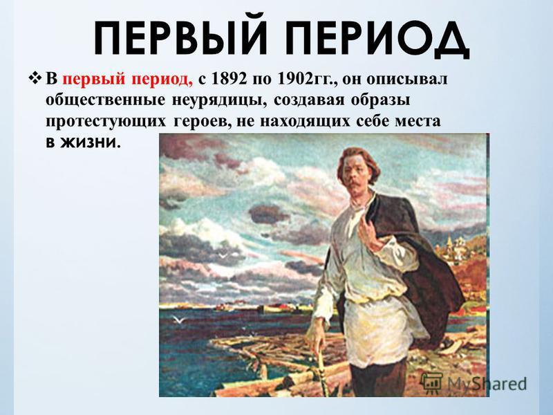 В первый период, с 1892 по 1902 гг., он описывал общественные неурядицы, создавая образы протестующих героев, не находящих себе места в жизни.