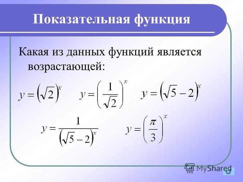 Показательная функция Какое заключение можно сделать относительно показателя, если: