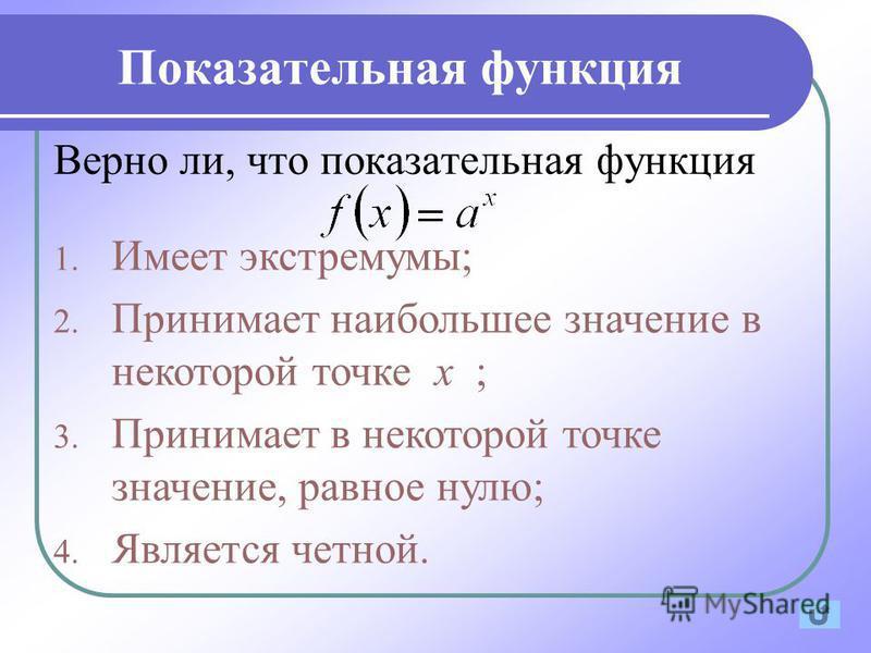 Показательная функция Найдите область значений функции