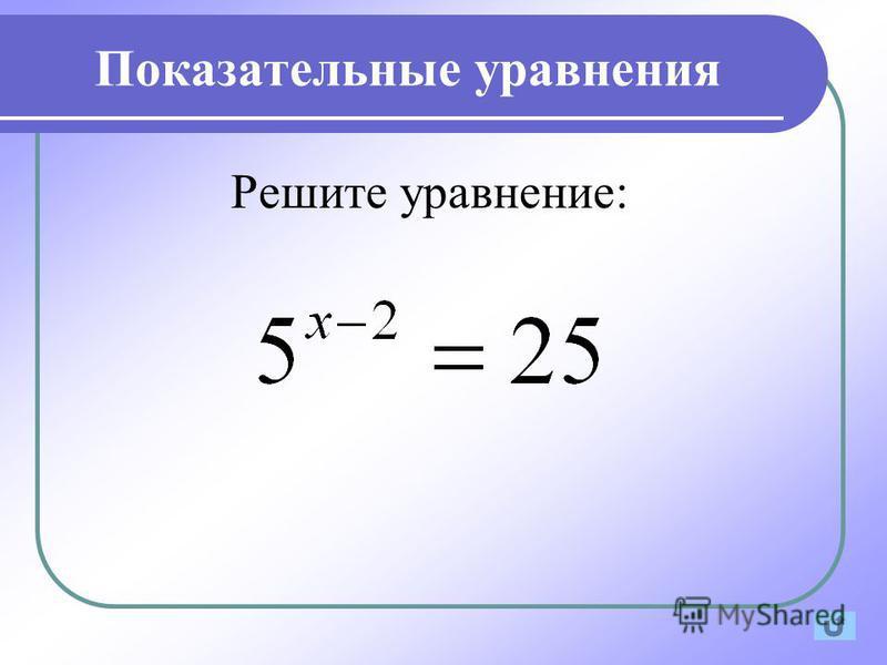 Показательные уравнения Какое уравнение называется показательным? Какие виды показательных уравнений вы знаете?