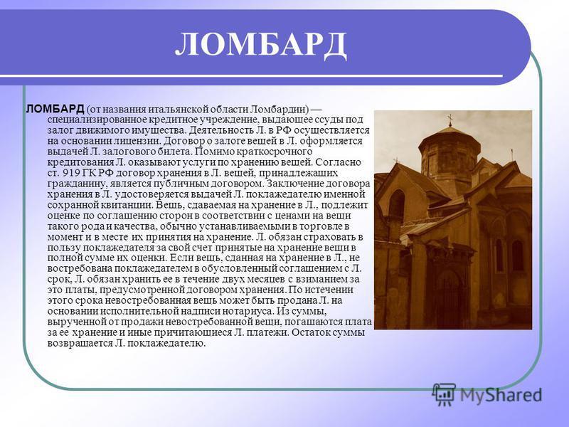 МАТЕМАТИЧЕСКИЙ ЛОМБАРД