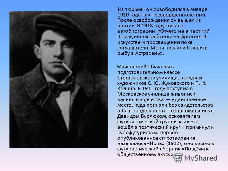Из тюрьмы он освободился в январе 1910 года как несовершеннолетний. После освобождения он вышел из партии. В 1918 году писал в автобиографии: «Отчего не в партии? Коммунисты работали на фронтах. В искусстве и просвещении пока соглашатели. Меня послал