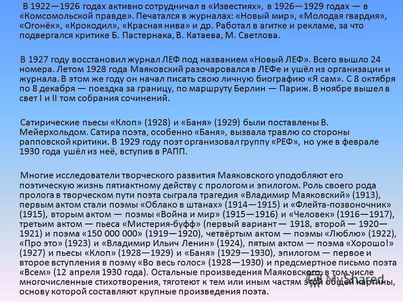 В 19221926 годах активно сотрудничал в «Известиях», в 19261929 годах в «Комсомольской правде». Печатался в журналах: «Новый мир», «Молодая гвардия», «Огонёк», «Крокодил», «Красная нива» и др. Работал в агитке и рекламе, за что подвергался критике Б.