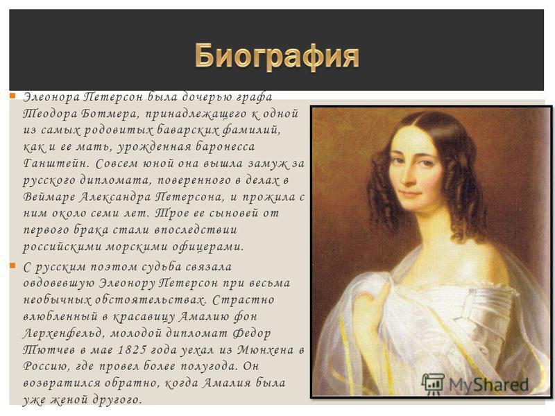 Элеонора Петерсон была дочерью графа Теодора Ботмера, принадлежащего к одной из самых родовитых баварских фамилий, как и ее мать, урожденная баронесса Ганштейн. Совсем юной она вышла замуж за русского дипломата, поверенного в делах в Веймаре Александ