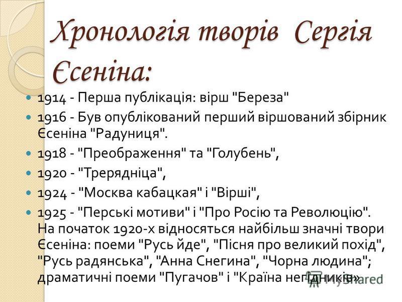 Хронологія творів Сергія Єсеніна: 1914 - Перша публікація : вірш