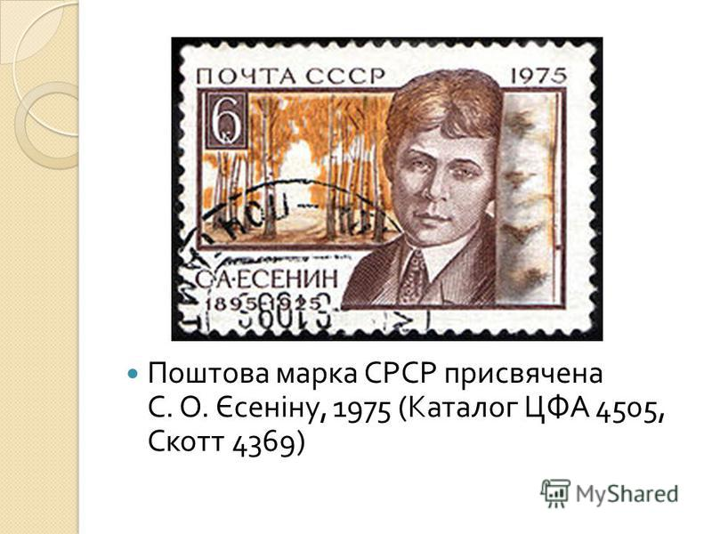 Поштова марка СРСР присвячена С. О. Єсеніну, 1975 ( Каталог ЦФА 4505, Скотт 4369)