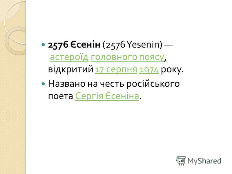 2576 Єсенін (2576 Yesenin) астероїд головного поясу, відкритий 17 серпня 1974 року. астероїд головного поясу17 серпня1974 Названо на честь російського поета Сергія Єсеніна. Сергія Єсеніна