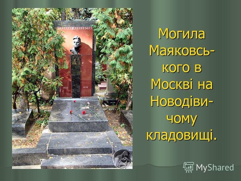 Могила Маяковсь- кого в Москві на Новодіви- чому кладовищі.