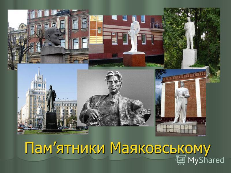 Памятники Маяковському