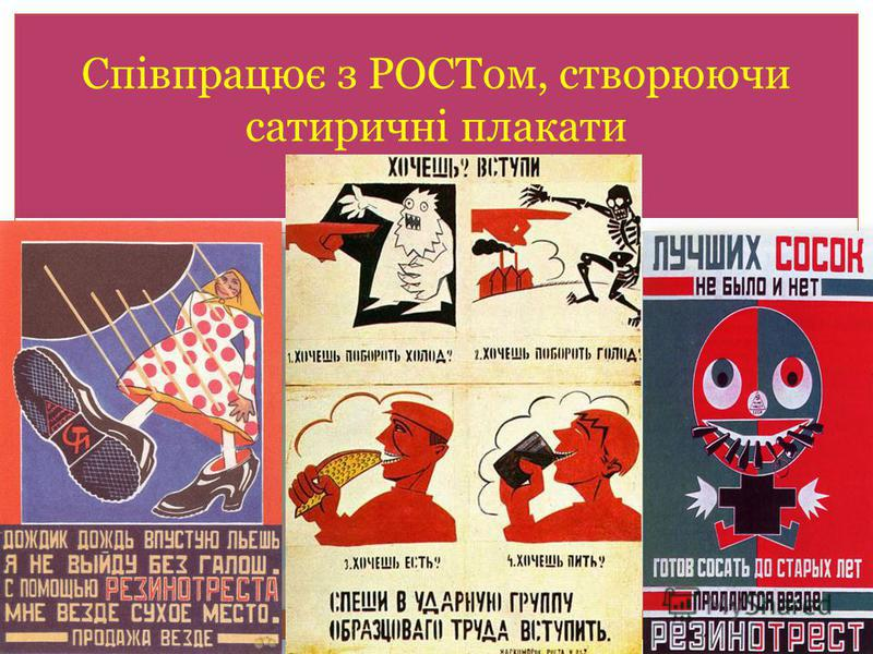 Співпрацює з РОСТом, створюючи сатиричні плакаты