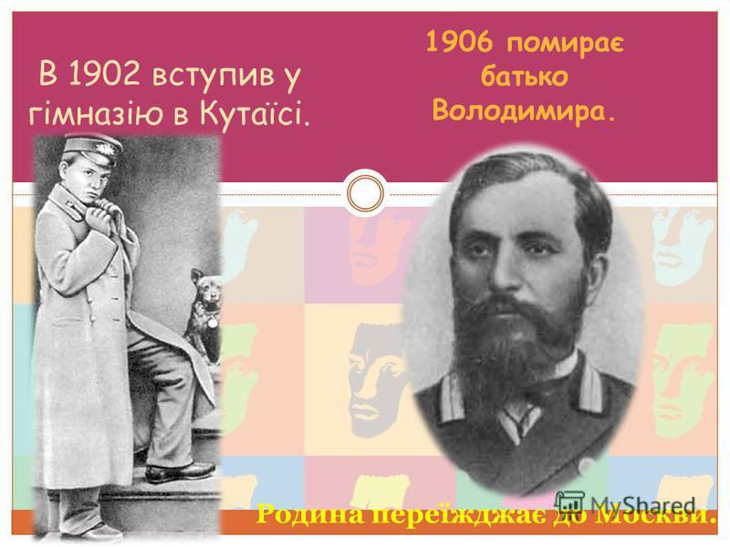 В 1902 вступив у гімназію в Кутаїсі. 1906 помирає батька Володимира. Родина переїжджає до Москви.