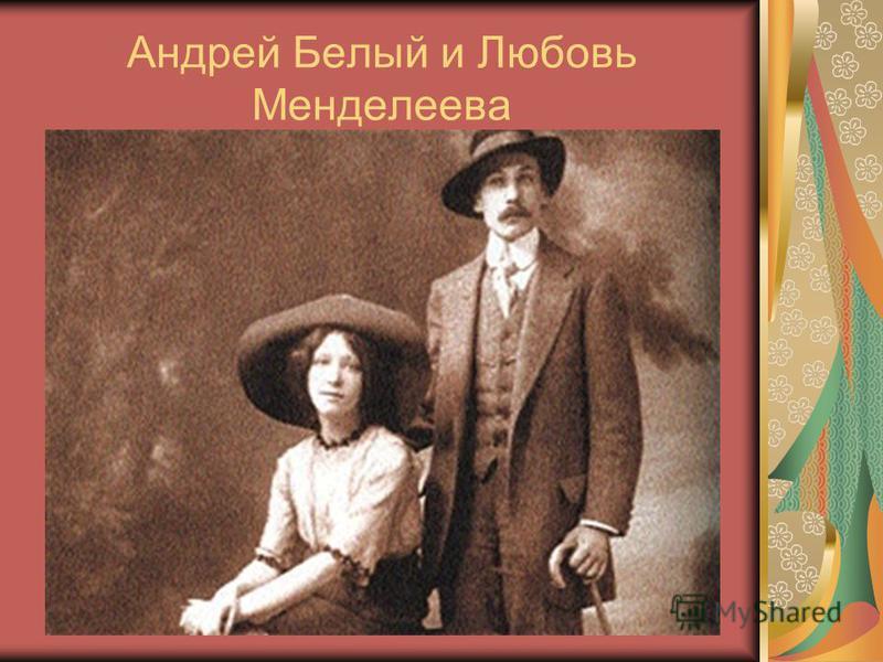 Андрей Белый и Любовь Менделеева