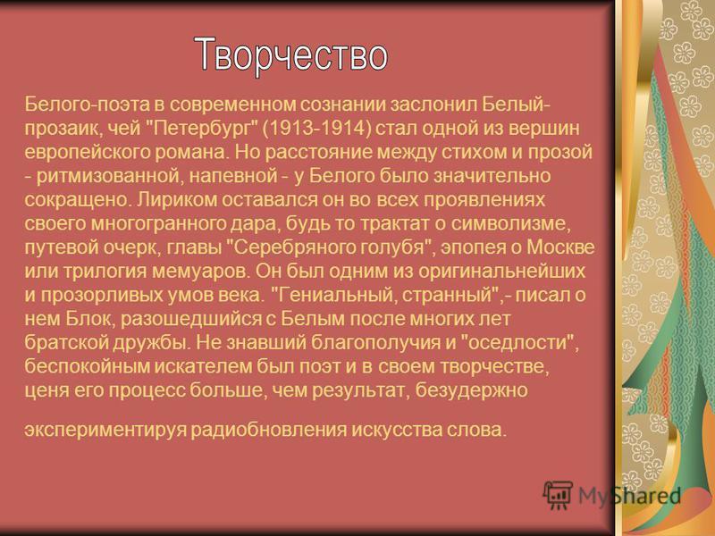 Белого-поэта в современном сознании заслонил Белый- прозаик, чей